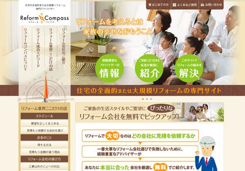 リフォーム会社紹介サイト