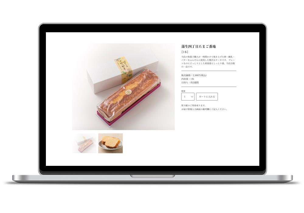 和菓子屋のWEB
