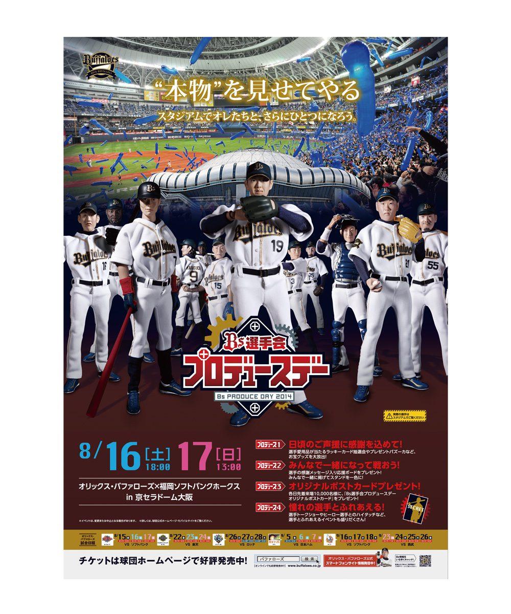 野球ポスター