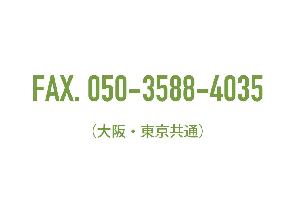<お知らせ >FAX番号が変更になりました。