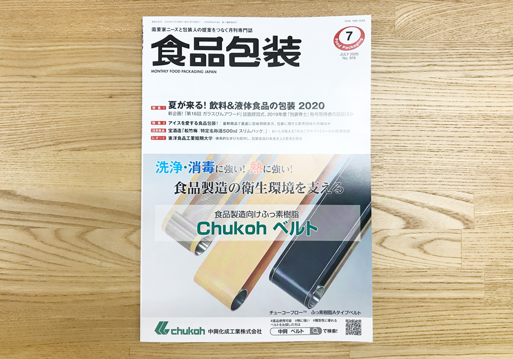 <メディア>食品包装7月号(発行:日報ビジネス)