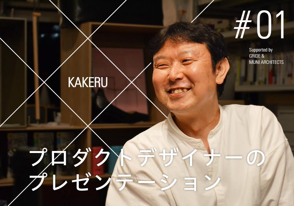 <イベント>KAKERU #1
