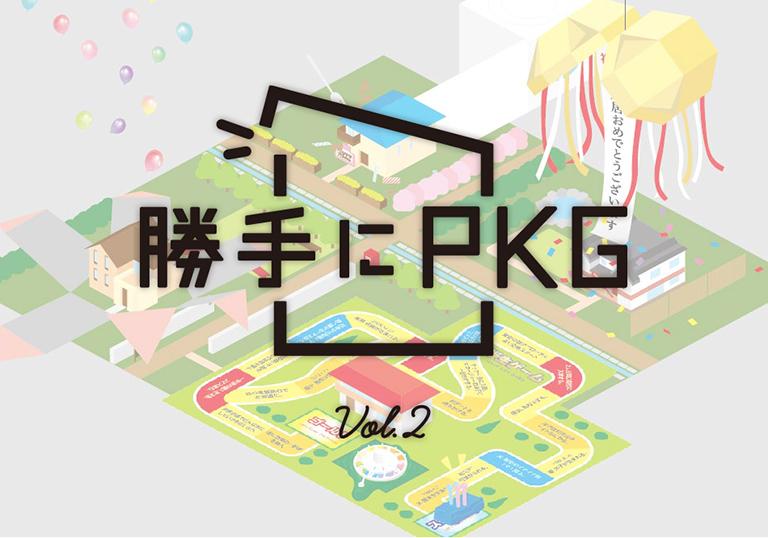 <コンテンツ>勝手にPKG Vol.2