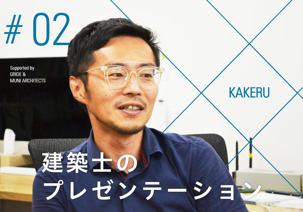 <イベント>KAKERU #2