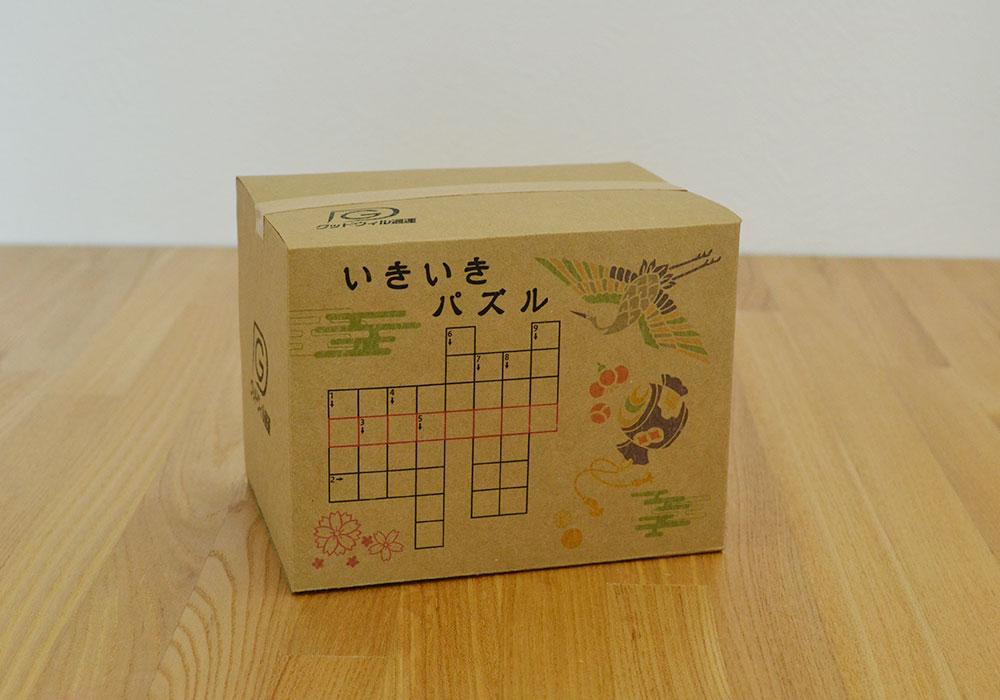 <コンテンツ>勝手にPKG Vol.3