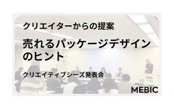 <イベント>売れるパッケージデザインのヒント@メビックにて代表の小久保が登壇いたします。