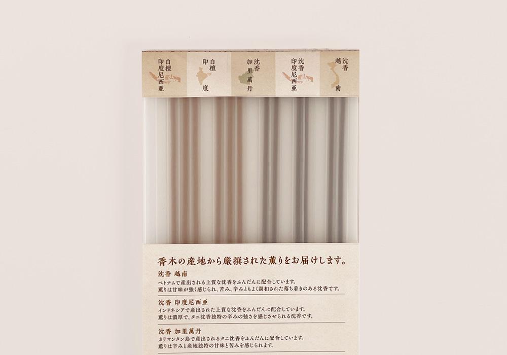 線香のパッケージデザイン