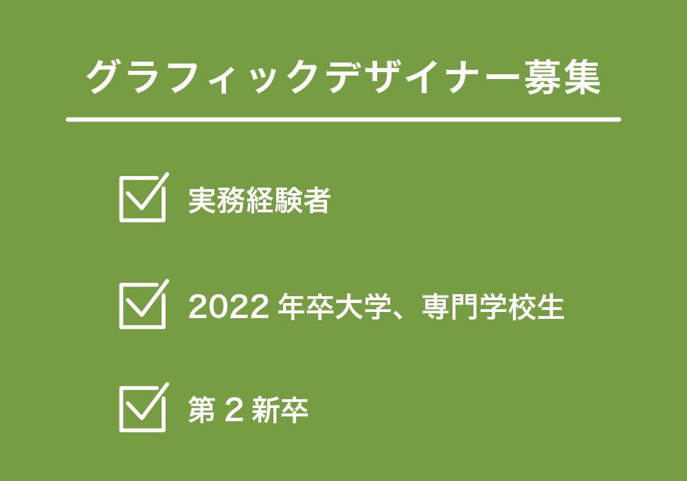 <お知らせ>グラフィックデザイナー募集