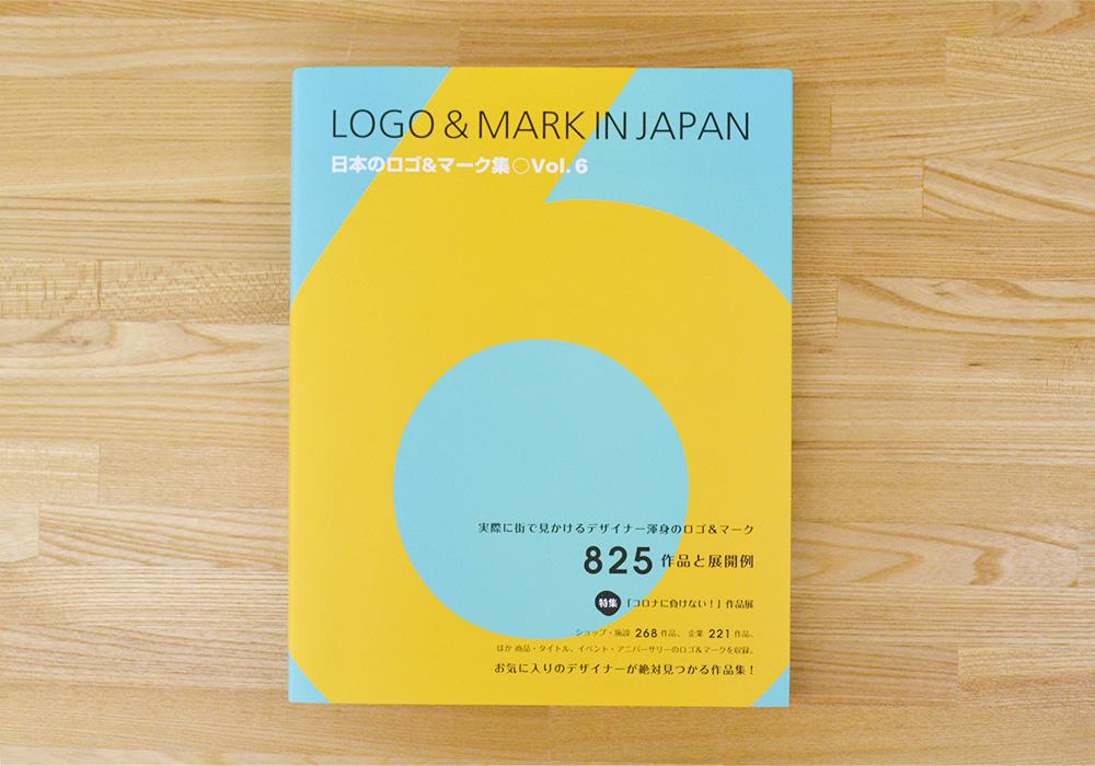 <メディア>日本のロゴ&マーク集vol.6 (alpha books)